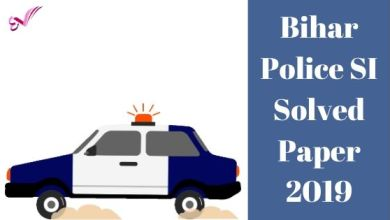 Photo of Bihar Police SI Solved Paper 2019