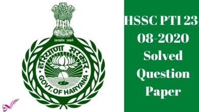 Photo of HSSC PTI 23-08-2020 Solved Question Paper