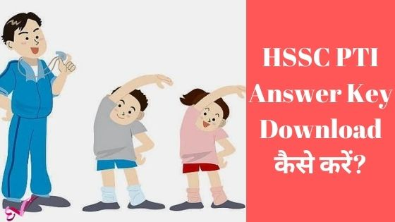 HSSC PTI Answer Key Download कैसे करें?