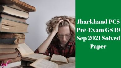 Photo of Jharkhand PCS Pre-Exam GS 19 Sep 2021 Solved Paper