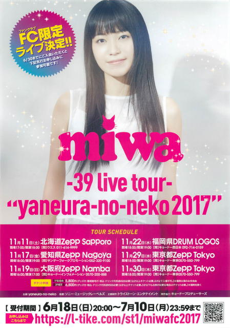 "miwa 39 live tour ""yaneura-no-neko 2017""開催決定!"