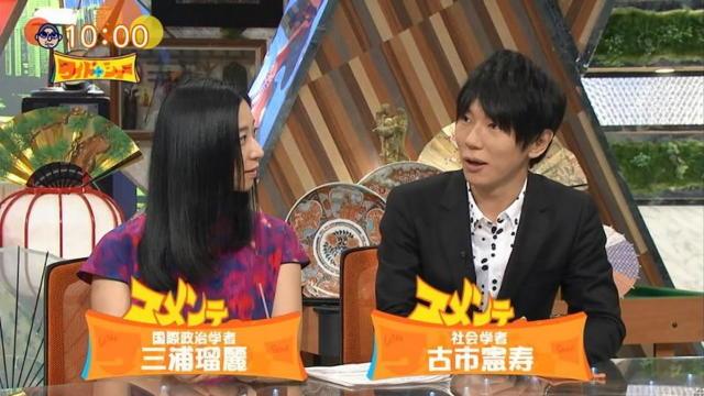 三浦瑠麗 VS 古市憲寿【ワイドナショー】華麗なドS対決!