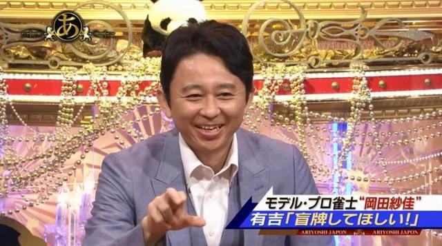 田中みな実をクリクリッと盲牌【有吉ジャポン】岡田紗佳をセクハラ!