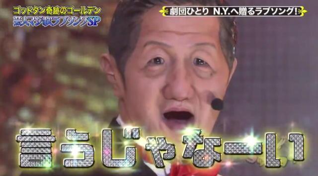 劇団ひとりの『Mr.ニューヨーク』【ゴッドタン】芸人マジ歌ラブソングSP