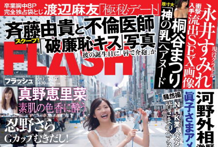 GJ-FLASH フラッシュ 9/19号 斉藤由貴「破廉恥キス」写真