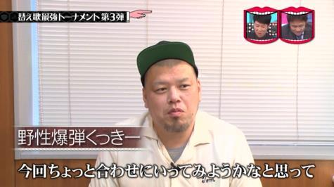 野性爆弾くっきーの替え歌最強トーナメント【水曜日のダウンタウン】