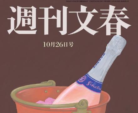 GJ-週刊文春 10/26号 衆院選 全選挙区最終予測