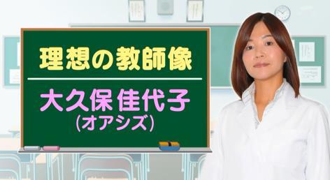 大久保佳代子のパンチラパンツ教師【アメトーーク】先生になりたかった芸人