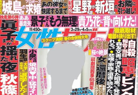 紀子さまは先々の離婚も心配!眞子さまと小室圭 【女性セブン3/29・4/5号】