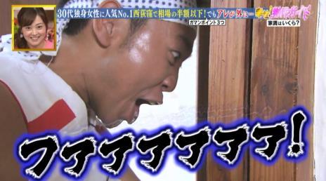 サンシャイン池崎が東京格安物件を下見!西荻窪・徒歩10分!【幸せ!ボンビーガール】