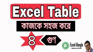Excel Table এর চমৎকার সব Features & Benefits