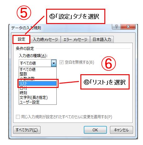 エクセルのプルダウンリストの説明資料2-5,6