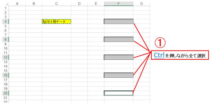 Ctrlで複数選択をする図