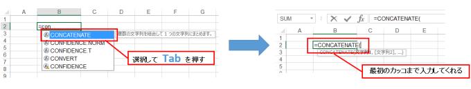 素早いエクセル関数入力方法の説明画像9,10