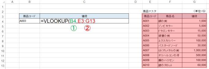 エクセルVLOOKUP関数の入力で、検索範囲の確認