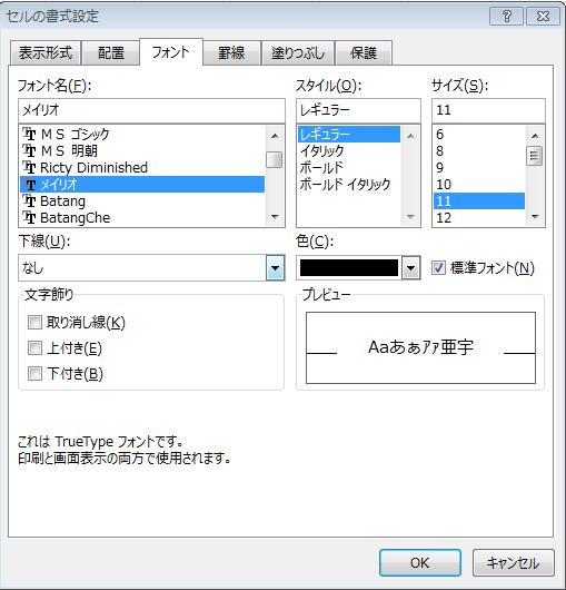エクセルのセルの書式設定ダイアログボックスのフォントタブ