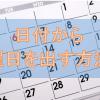 エクセルで日付から曜日をあっという間に出す2つの方法