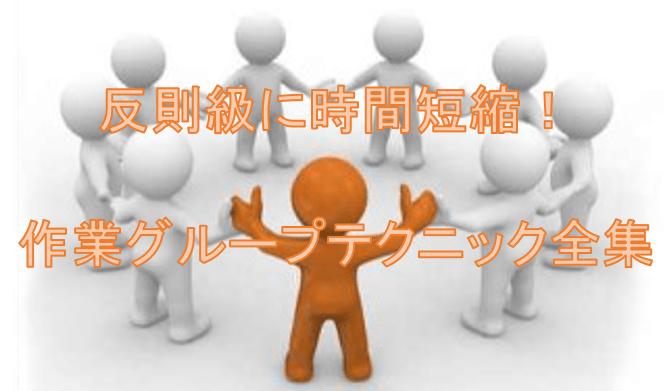 作業グループのアイキャッチ画像