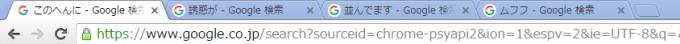 Google Chromeのタブの図