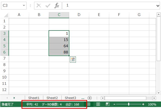 エクセルで合計、平均値、データの個数を知る方法