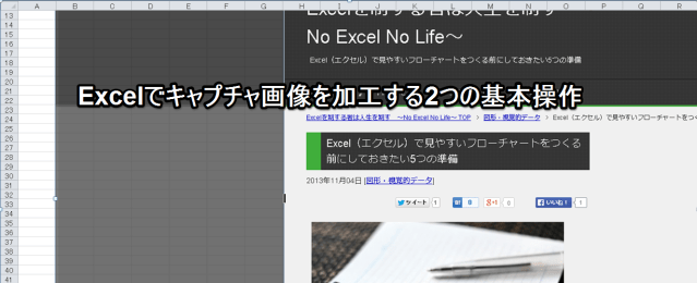 Excelでキャプチャ画像を加工する2つの基本操作(キャプチャ対象別)