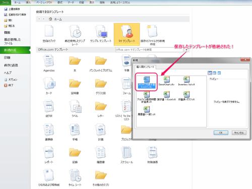 既存ファイルをテンプレートにする方法④