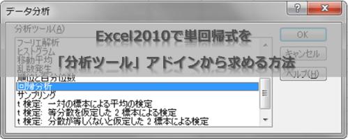 Excel2010で単回帰式を「分析ツール」アドインから求める方法