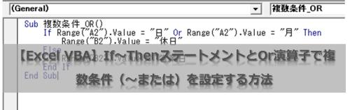 【Excel VBA】If~ThenステートメントとOr演算子で複数条件(~または)を設定する方法