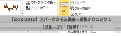 【Excel2010】スパークライン設定・編集テクニック⑤「グループ」(前半)