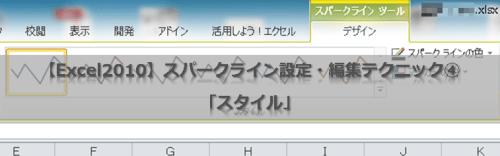 【Excel2010】スパークライン設定・編集テクニック④「スタイル」