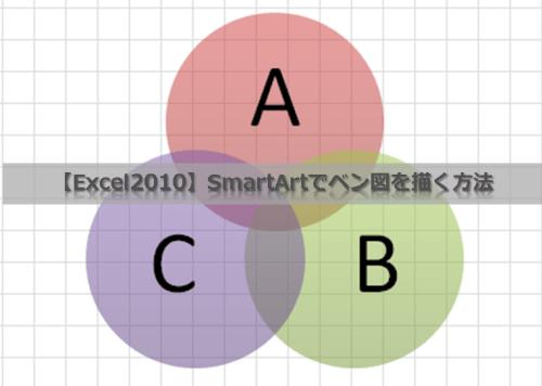 【Excel2010】SmartArtでベン図を描く方法