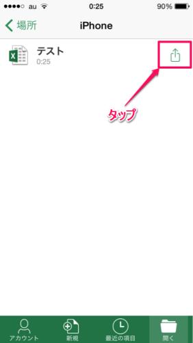 ローカル→クラウド移動方法①