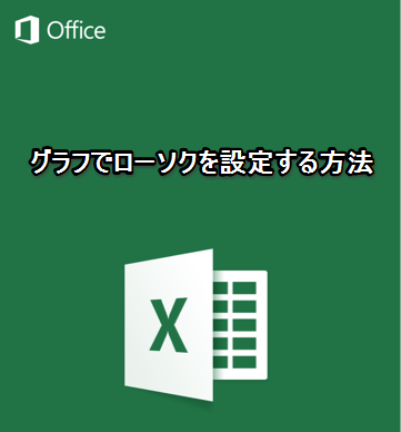 【iPhone/iPadアプリ】「Microsoft Excel」グラフでローソクを設定する方法