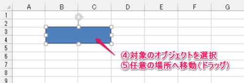 オブジェクトを枠線に合わせて配置②