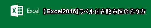 【Excel2016】ラベル付き散布図の作り方