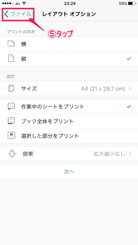 iOSエクセルで印刷範囲の点線表示方法⑤