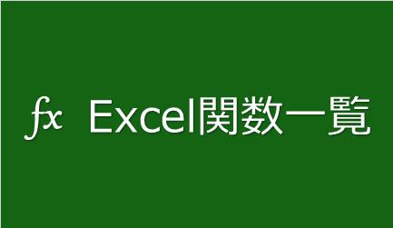 Excel関数一覧(読み方・語源含む)