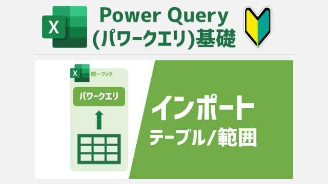 Excelブック内のテーブルやセル範囲のデータを取得する方法[Power Query(パワークエリ)基礎]