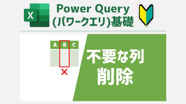 不要な列(フィールド)を削除する方法[Power Query(パワークエリ)基礎]