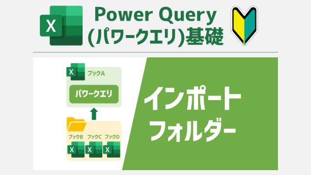 フォルダー内の複数データ(テーブル/シート)を一括で取得する方法 [Power Query(パワークエリ)応用]