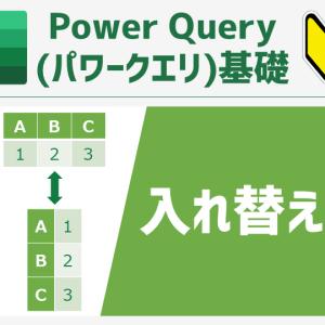 表レイアウトの行列の入れ替えを自動化する方法[Power Query(パワークエリ)基礎]