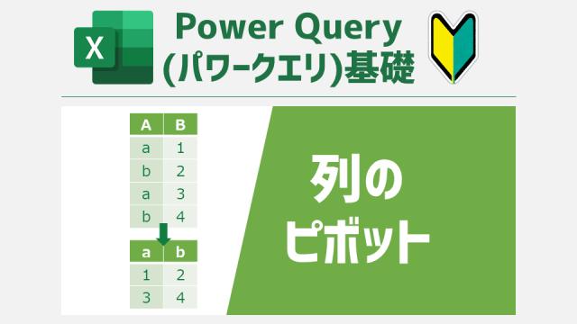 表で縦方向にまとめられたデータを表の横軸へ自動的にレイアウト変更する方法(列のピボット)[Power Query(パワークエリ)基礎]