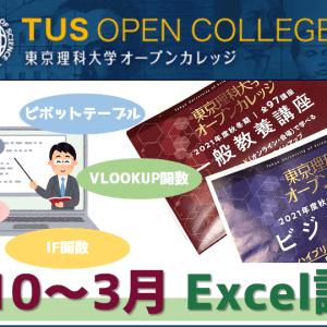 【Excel講座】2021年10~3月、ピボットテーブル・VLOOKUP関数・IF関数・パワークエリ・パワーピボットを教えます!@東京理科大学オープンカレッジ