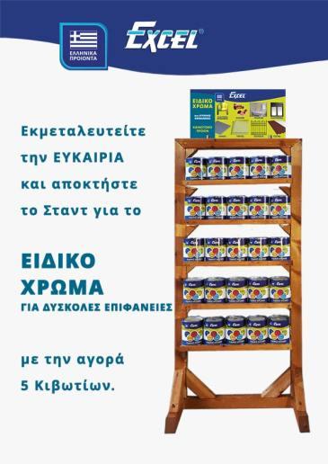 ΣΤΑΝΤ ΕΙΔΙΚΟ