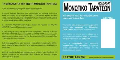MONOFORT-2-2018