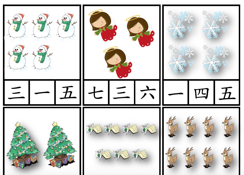 Kindergarten Mandarin Worksheet