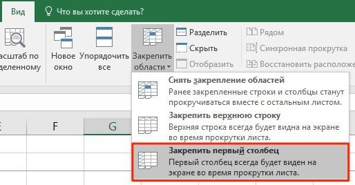 Så här fixar du kolumnen i Excel