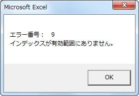 On Error ステートメント(例)その3