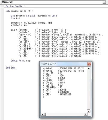 DateDiff 関数 使用例