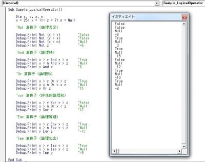 論理演算子 使用例